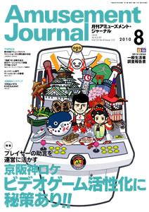 http://www.am-j.co.jp/amusement_journal/image/201008_amj_mein.jpg